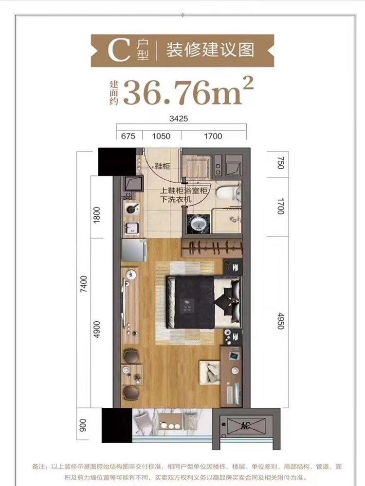 渝北区照母山建工嘉寓新房C户型图