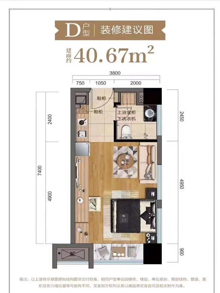 渝北区照母山建工嘉寓新房D户型图