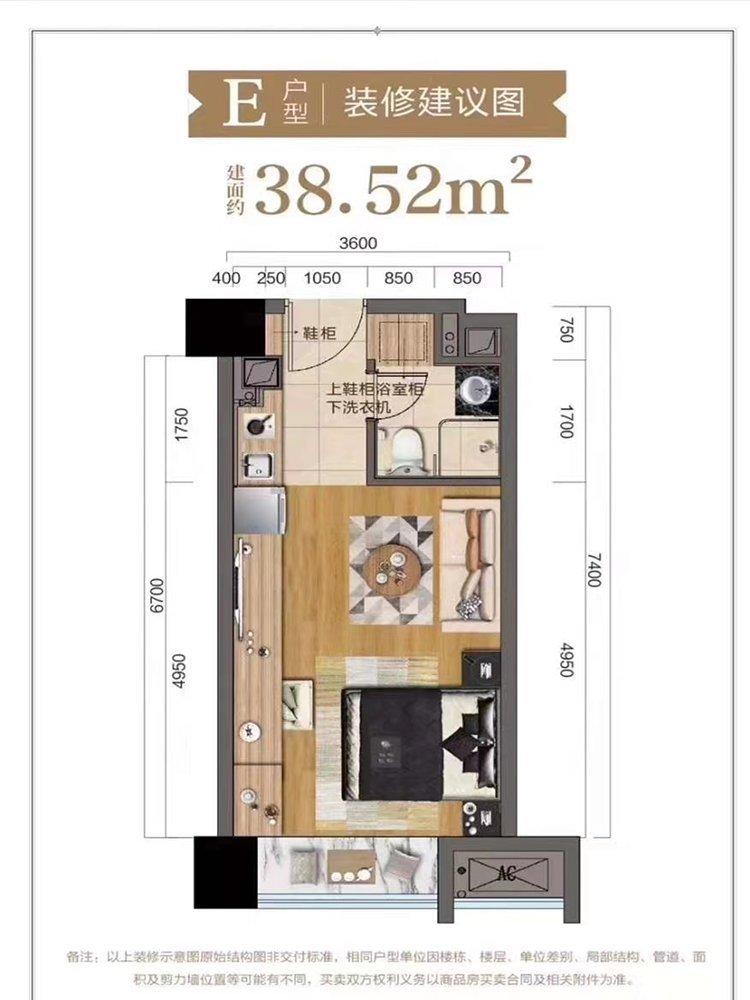 渝北区照母山建工嘉寓新房E户型图