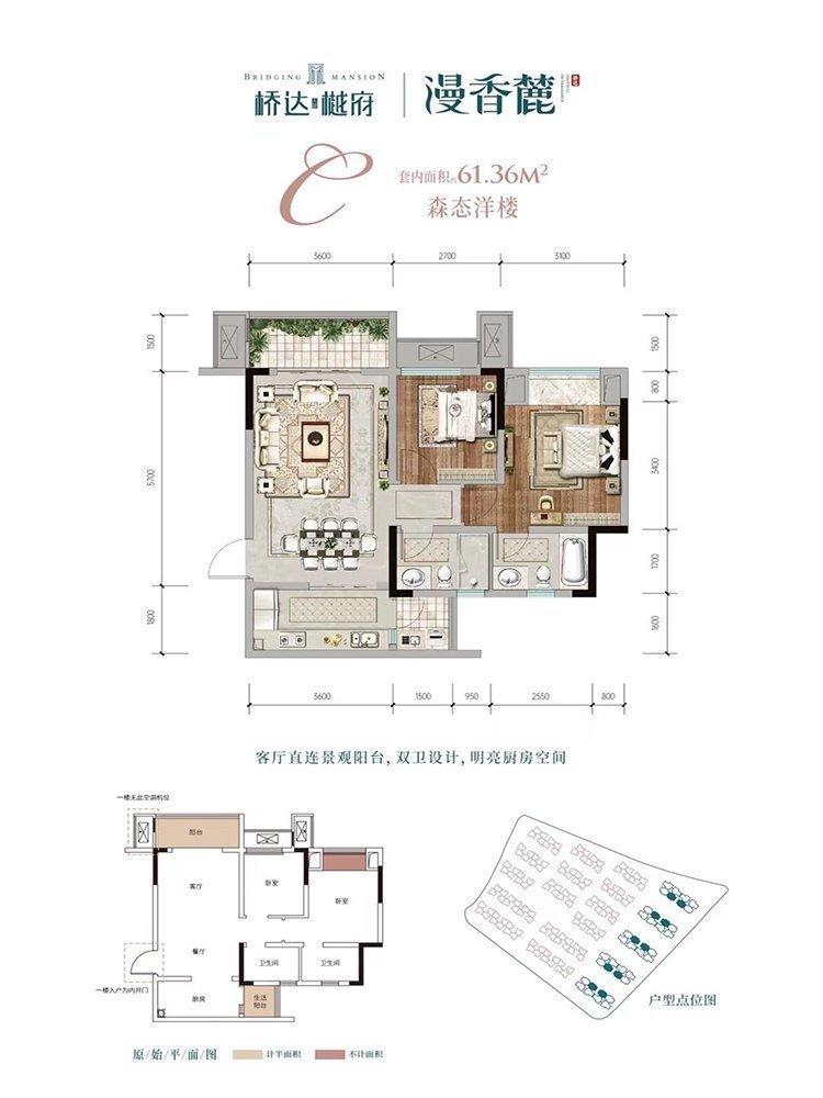 渝北区龙兴桥达天蓬樾府新房C户型户型图