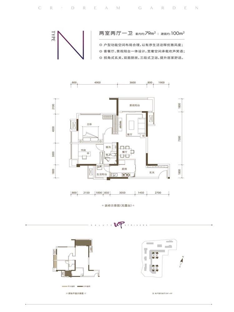 巴南区李家沱华润置地澜山望新房N户型(三期)户型图