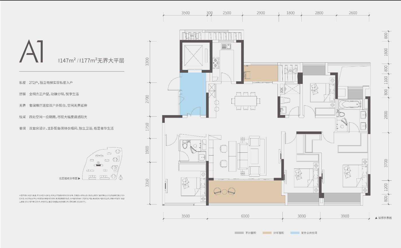 沙坪坝区西永华润绿城桂语九里新房A1户型图