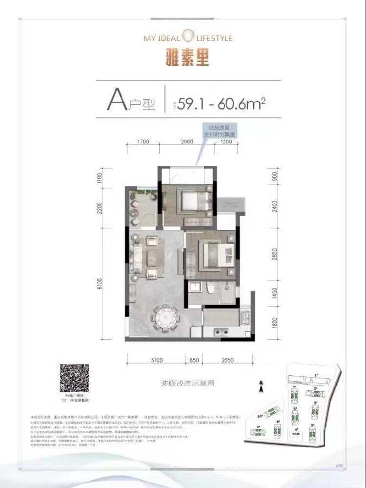渝北区汽博中心居然雅素里新房A户型户型图