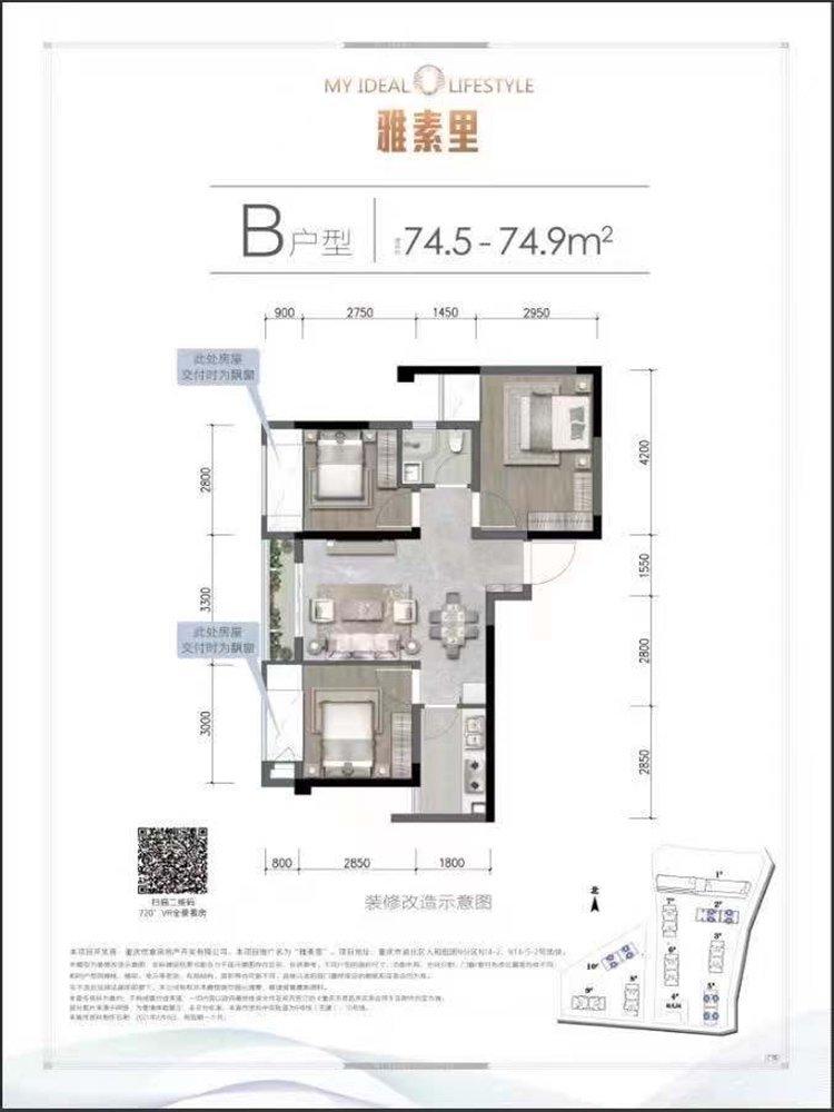 渝北区汽博中心居然雅素里新房B户型户型图