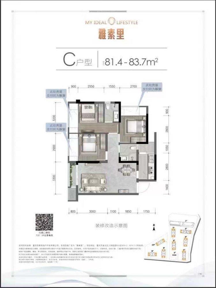 渝北区汽博中心居然雅素里新房C户型户型图