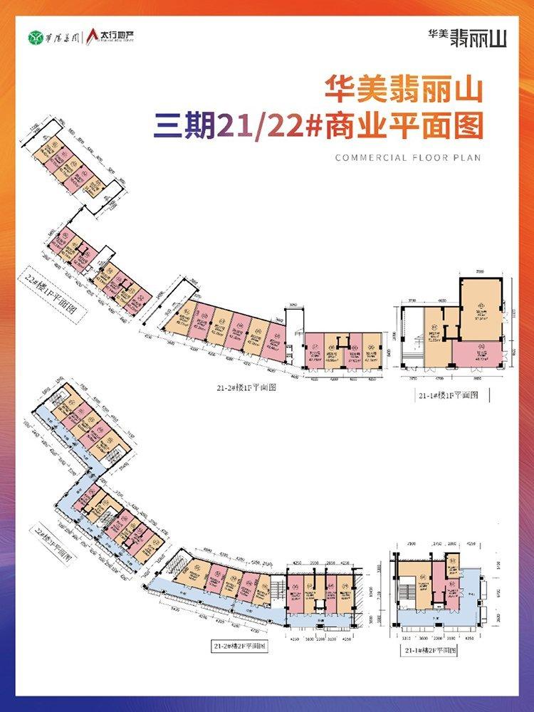 江北区石马河华美翡丽山新房2021-1-1户型图