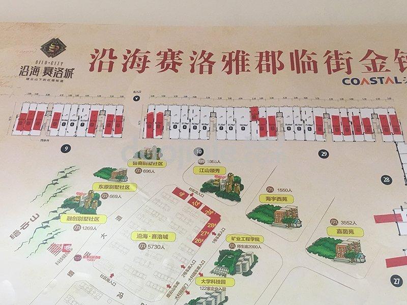 北碚区城南新区沿海赛洛城新房商业户型图