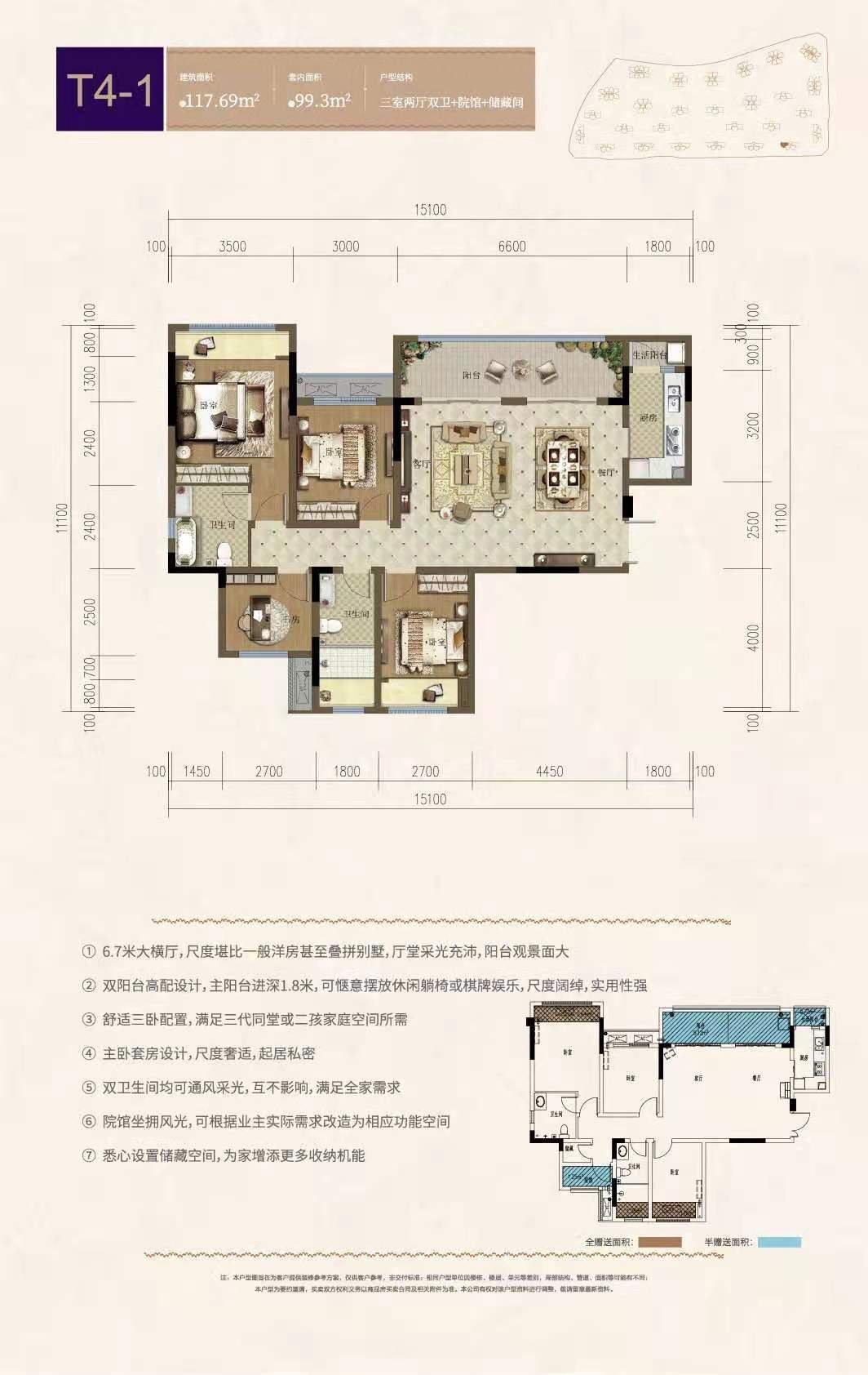渝北区两路空港中国摩新房T4-1户型图