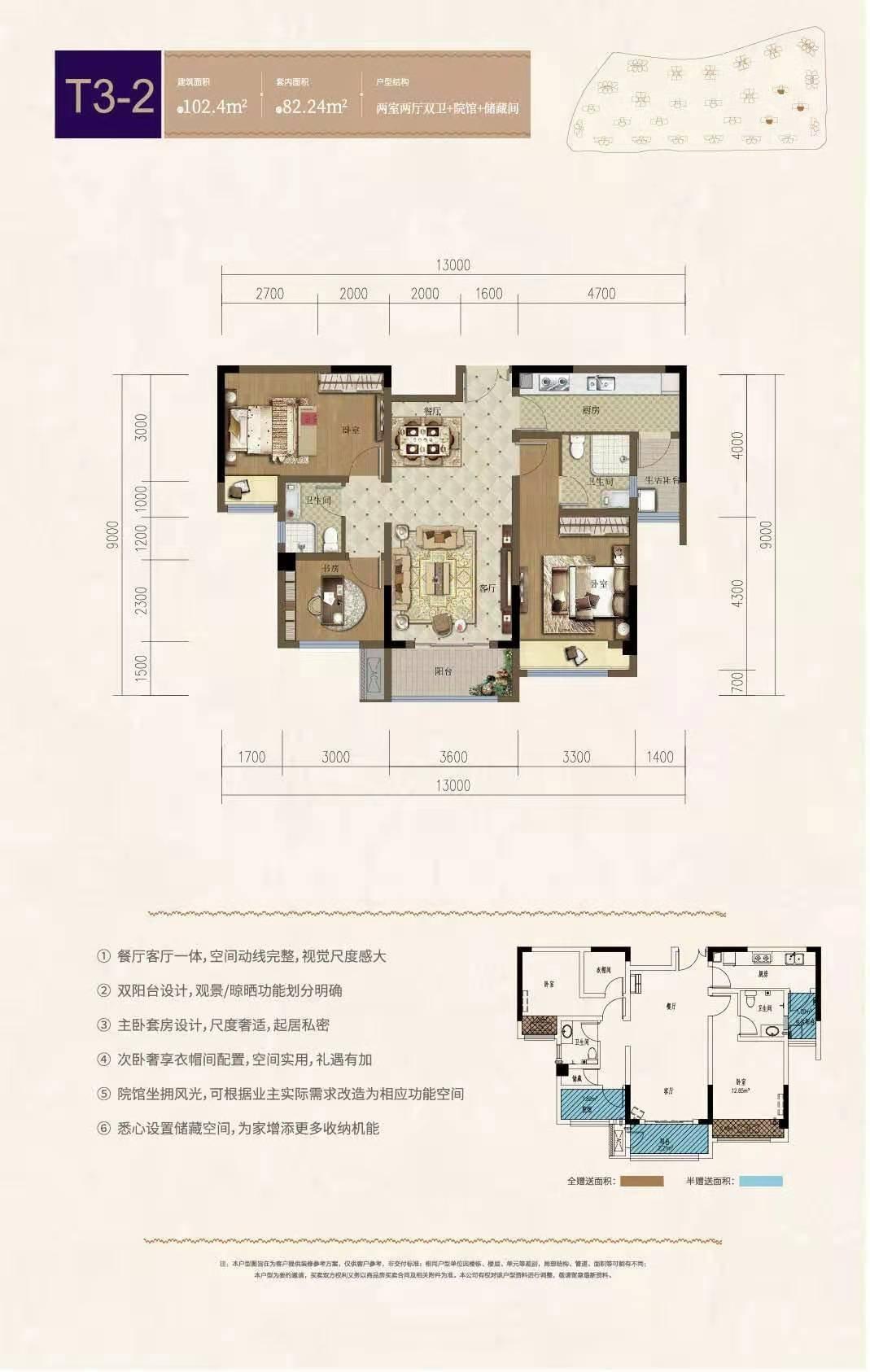 渝北区两路空港中国摩新房T3-2户型图