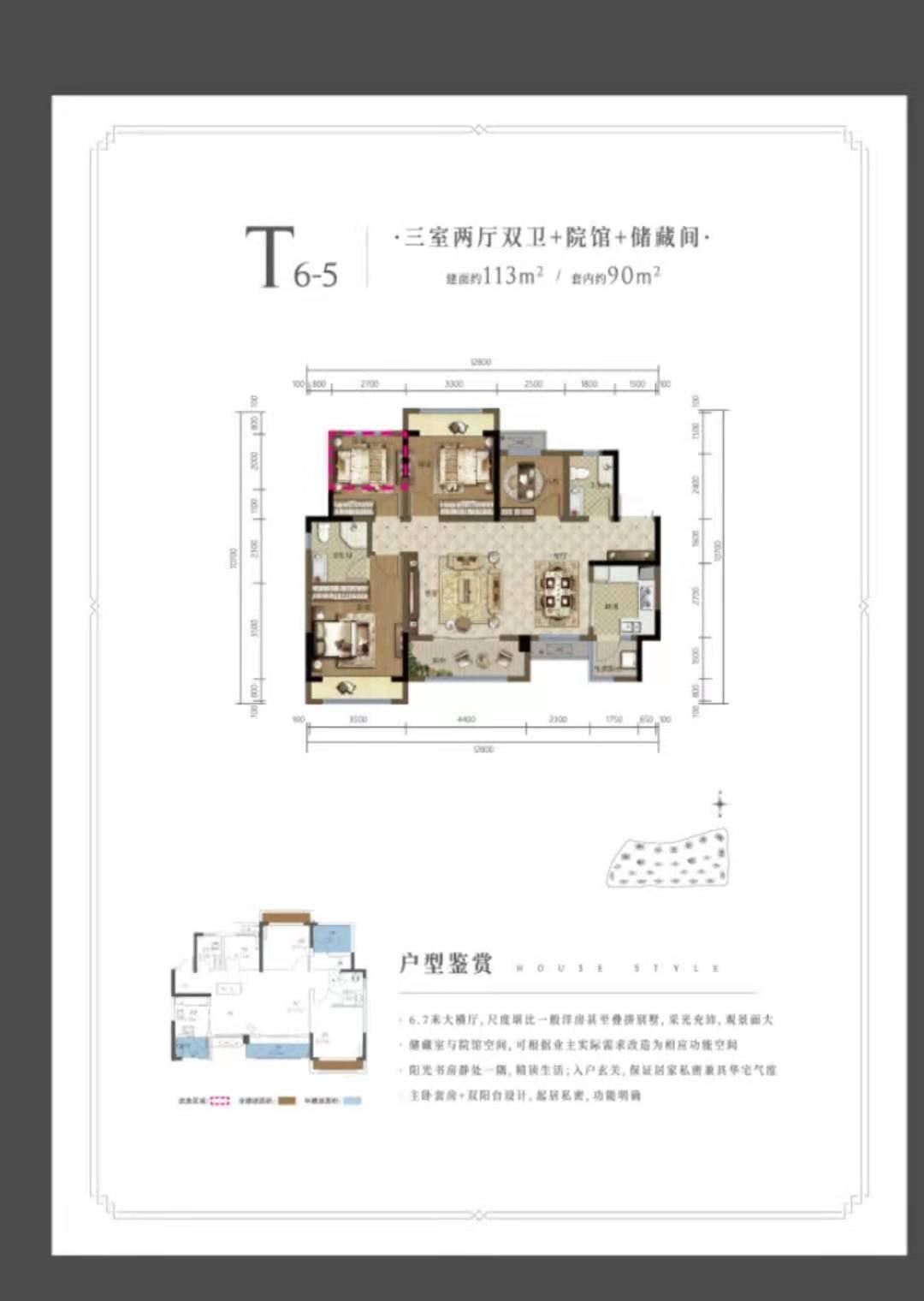 渝北区两路空港中国摩新房T6-5户型图
