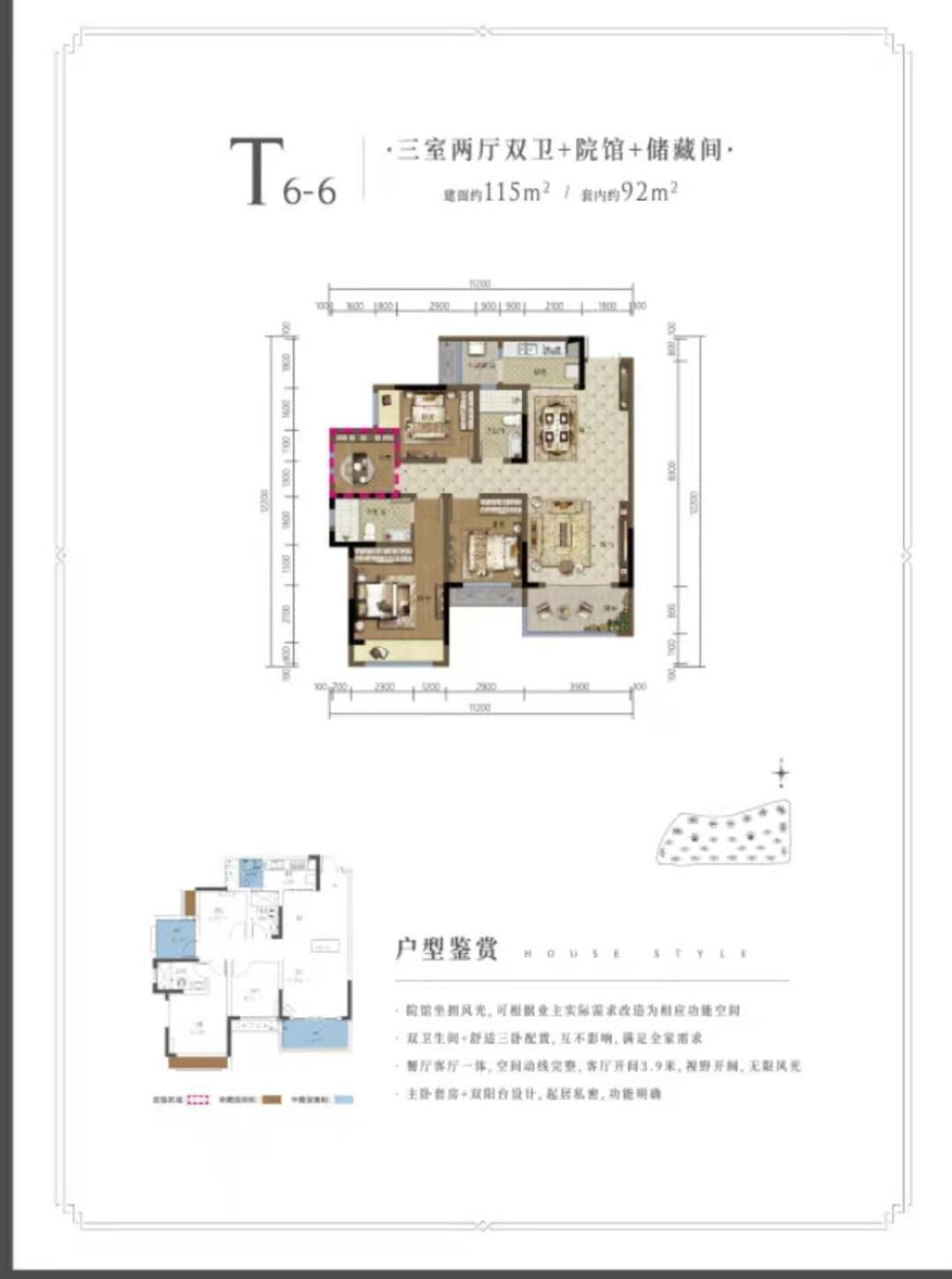 渝北区两路空港中国摩新房T6-6户型图