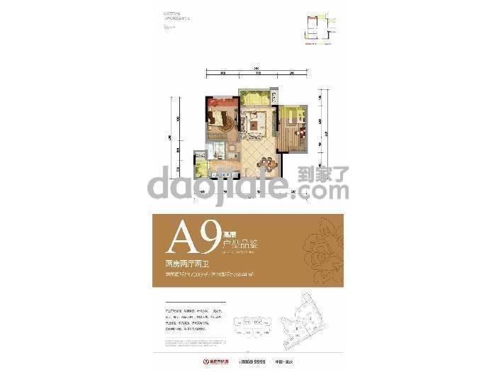 沙坪坝区西永万达文化旅游城新房T6-A户型户型图