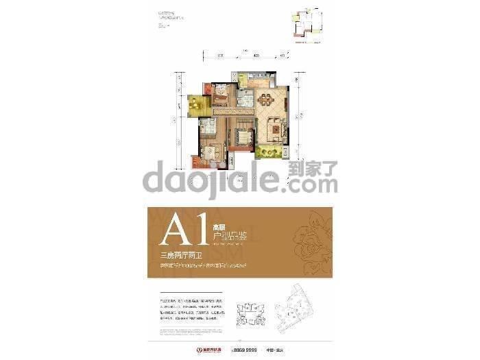 沙坪坝区西永万达文化旅游城新房T8-A户型户型图