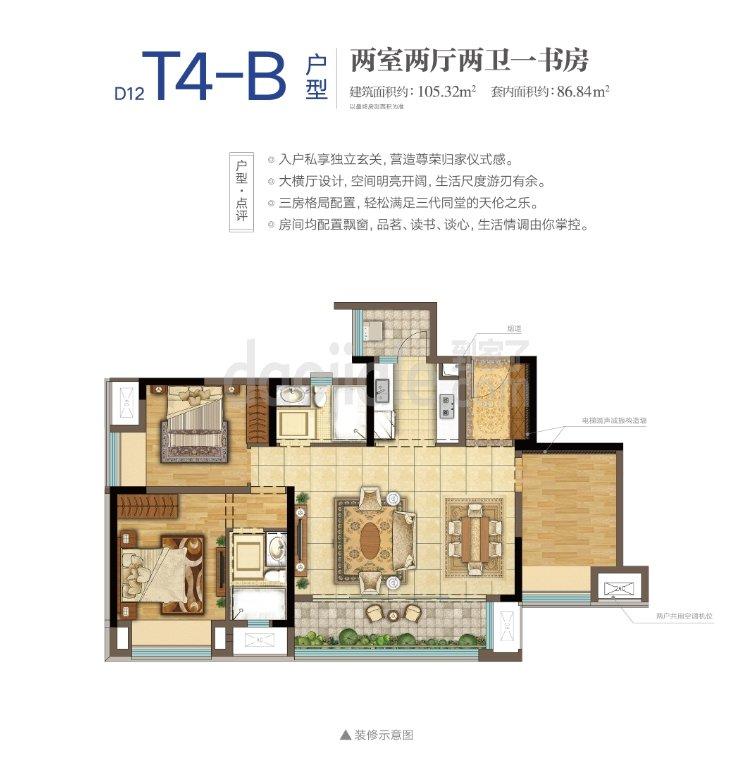 沙坪坝区西永万达文化旅游城新房T4-B户型户型图