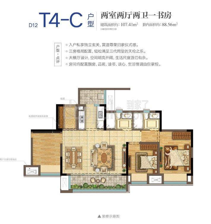 沙坪坝区西永万达文化旅游城新房T4-C户型户型图