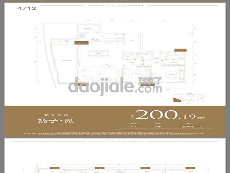 渝中区朝天门来福士广场新房C户型户型图