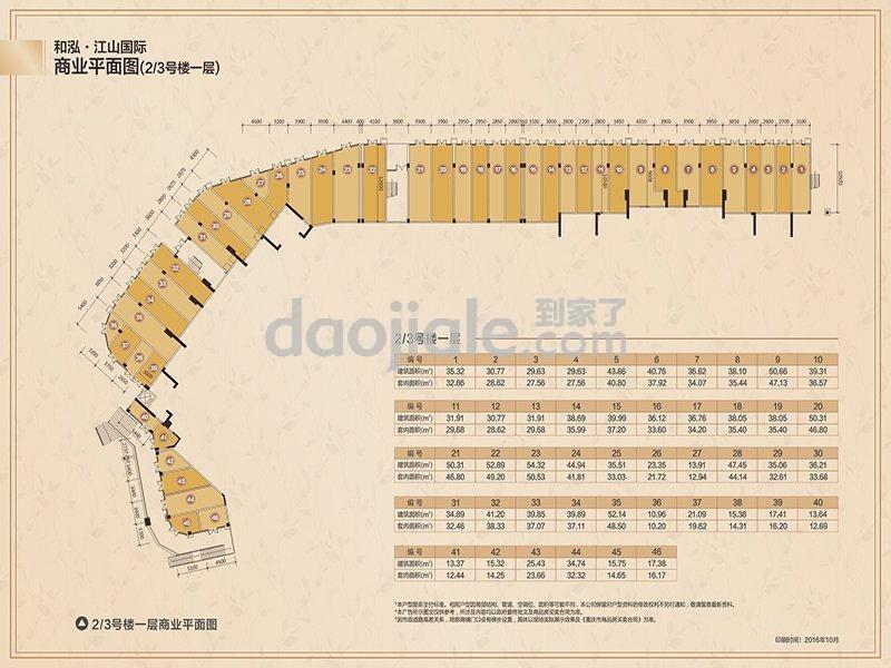 渝中区大坪和泓江山国际新房2/3号楼户型图