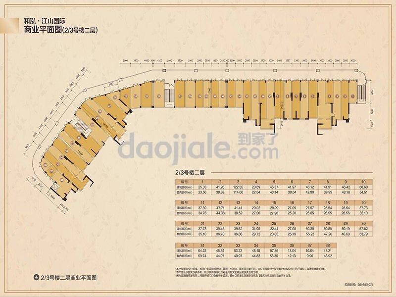 渝中区大坪和泓江山国际新房2/3号楼2楼户型图