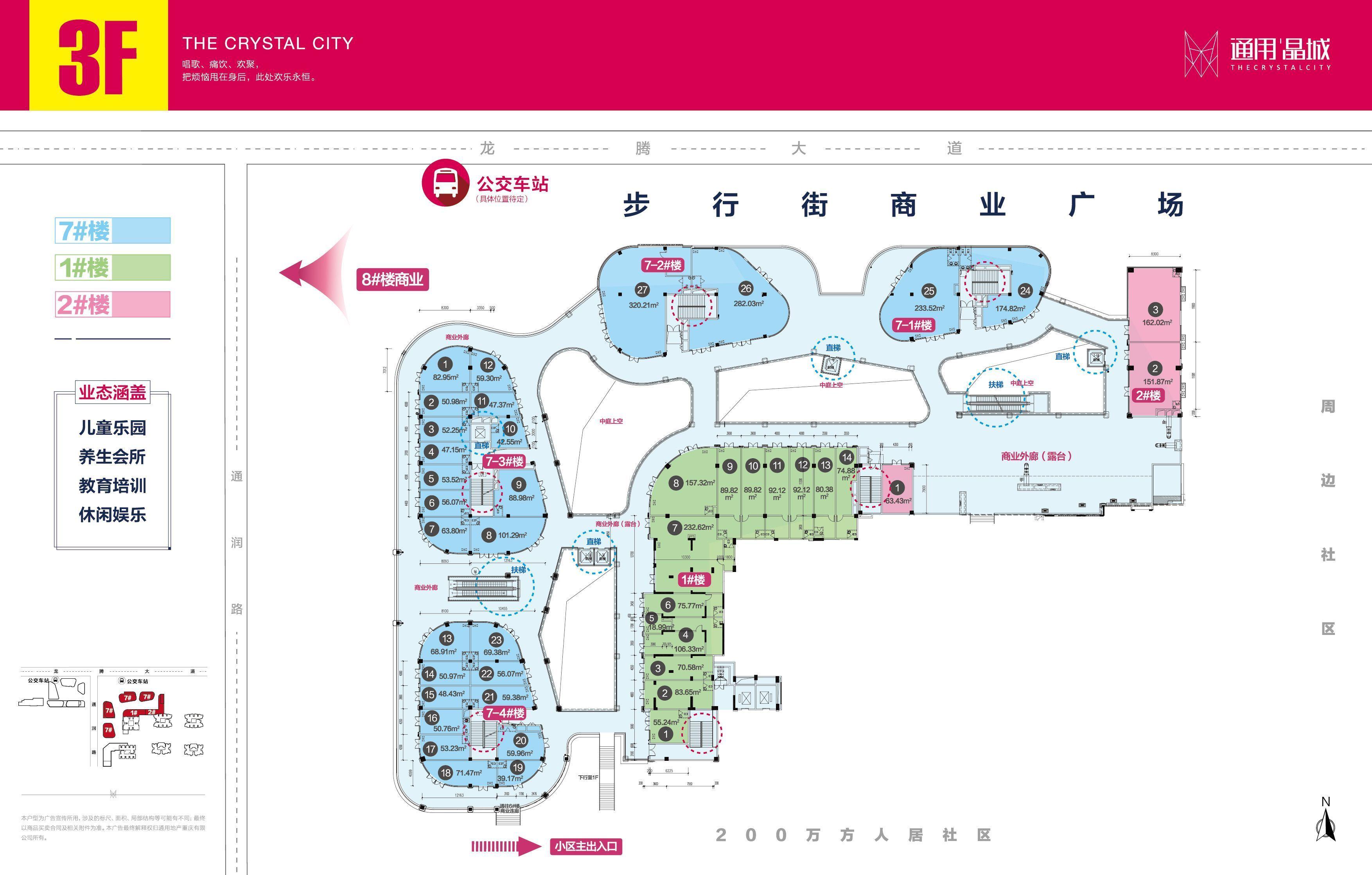 九龙坡区陈家坪通用晶城新房3楼户型图