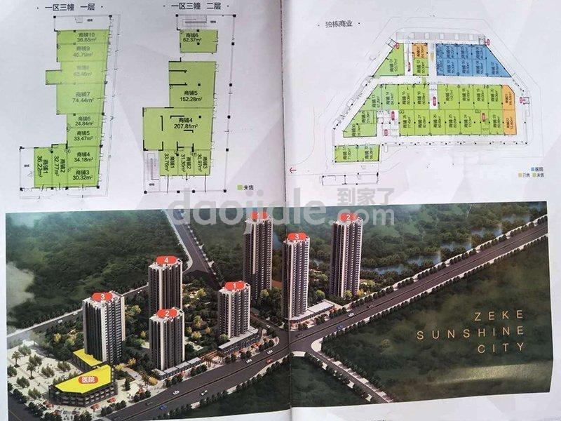 渝北区两江新区泽科三号线新房商业户型图
