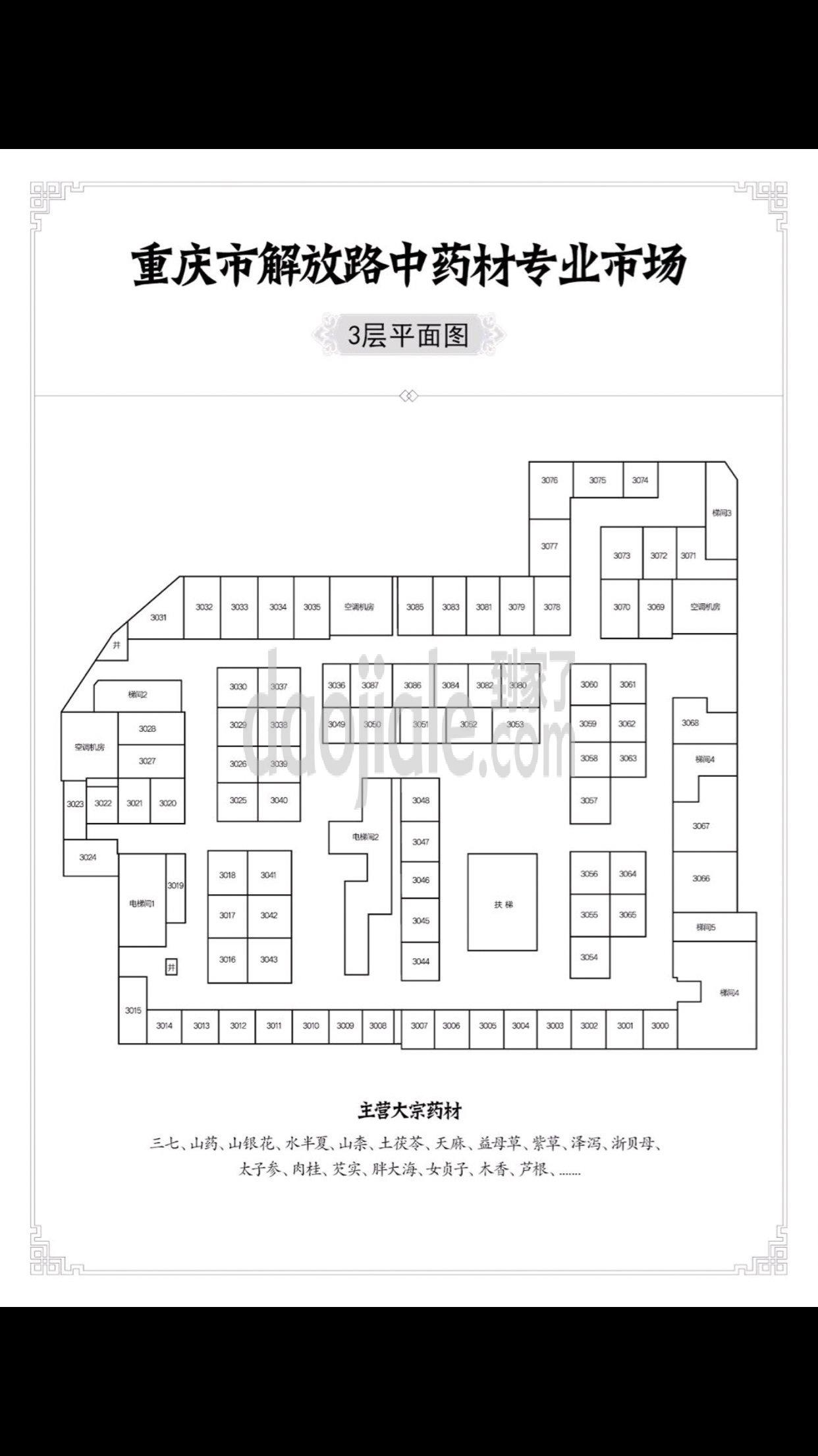 渝中区两路口中药材市场新房3F户型图