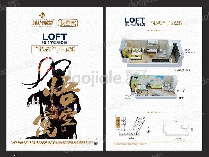 九龙坡区石桥铺华宇时代星空新房LOFT公寓户型图