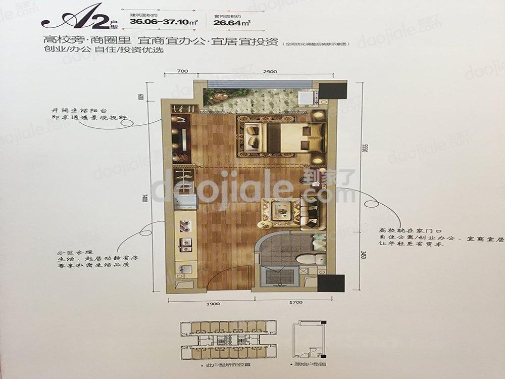 巴南区龙洲湾高职城西部人才产业园新房A2户型户型图