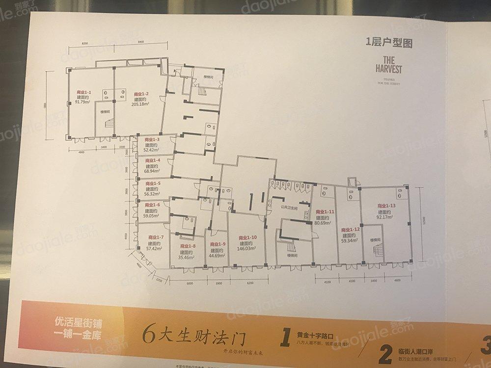 沙坪坝区大学城协信城立方新房1层户型图