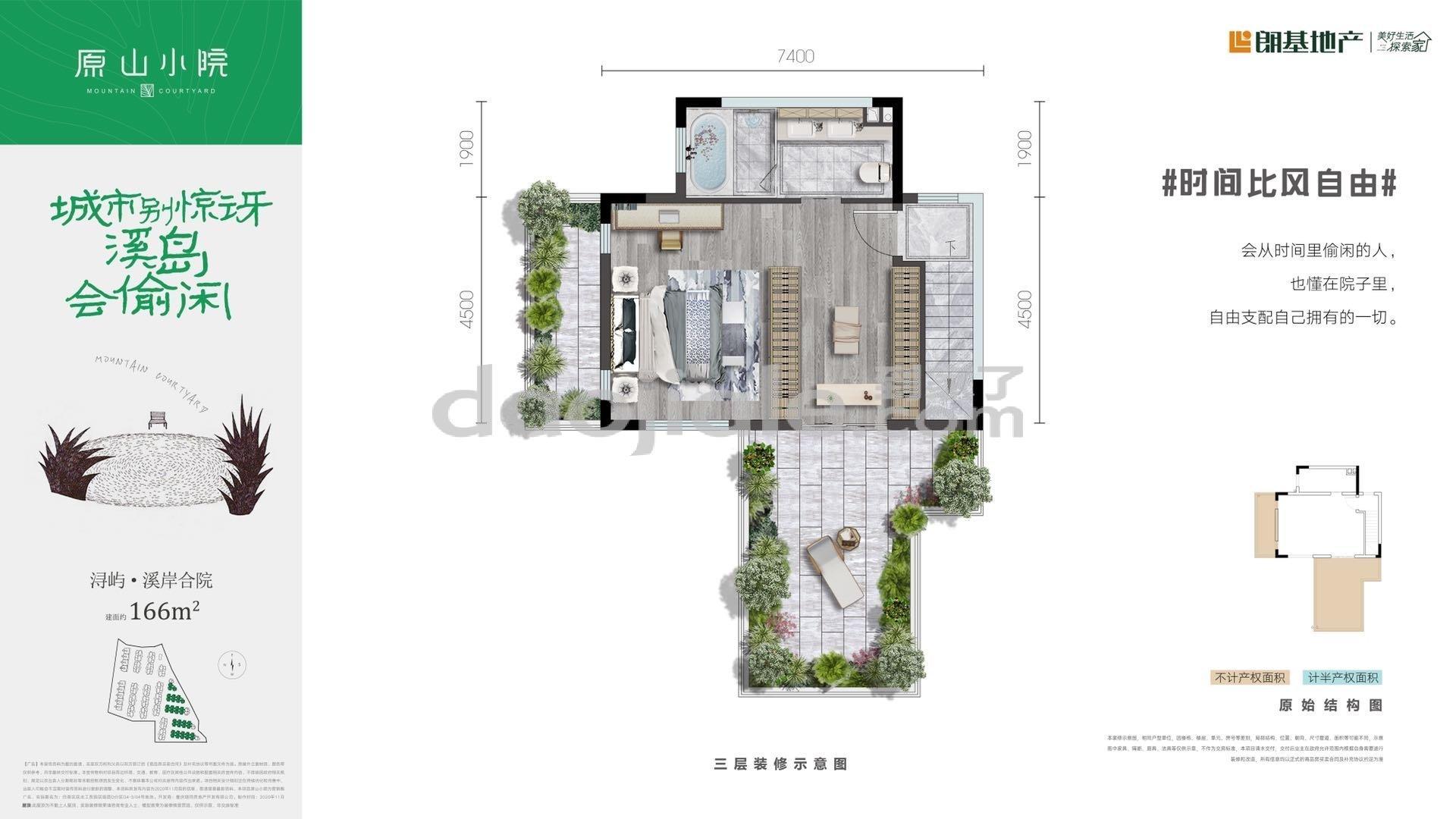巴南区李家沱远洋原香新房A1户型图