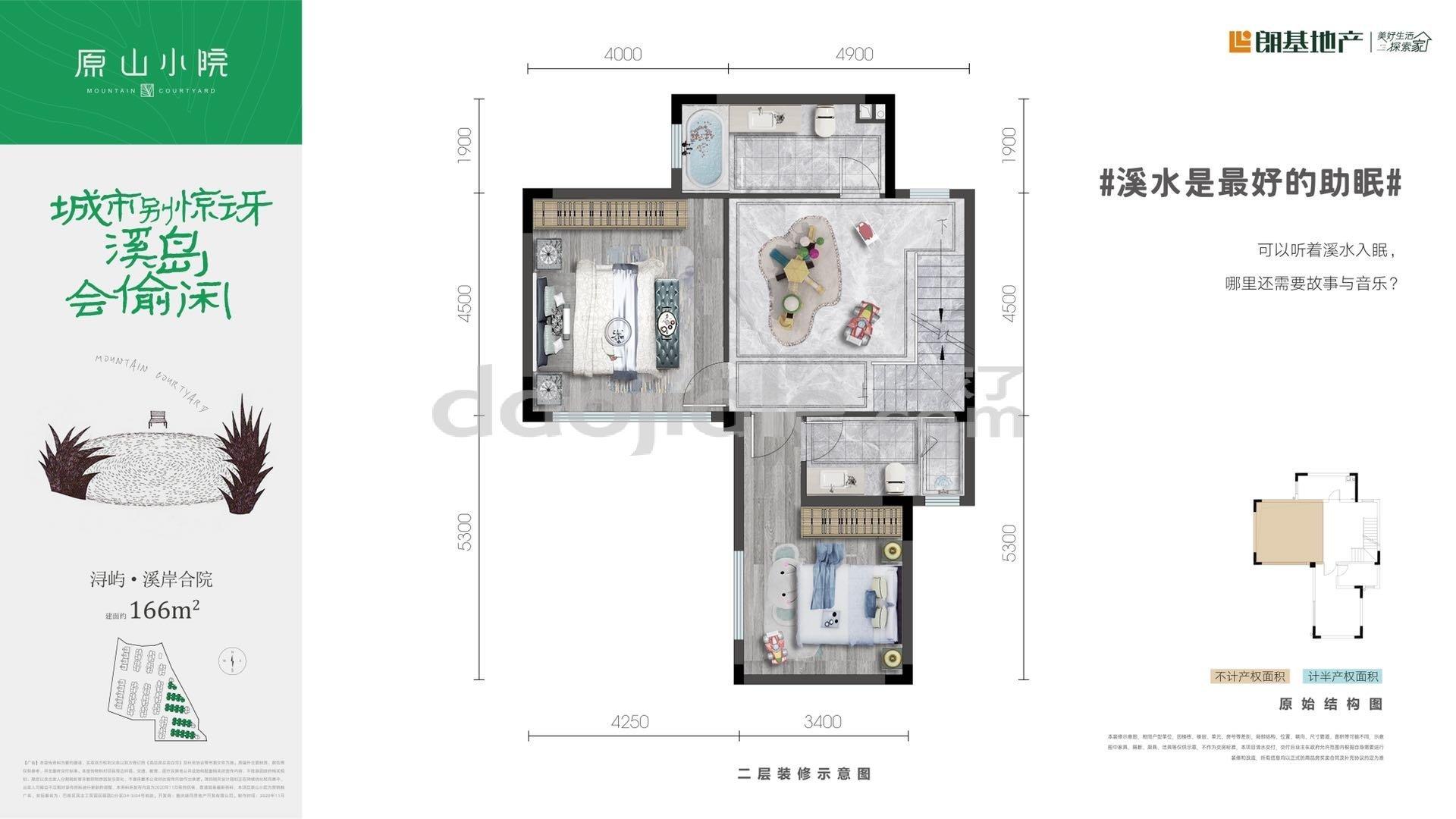 巴南区李家沱远洋原香新房A2户型图