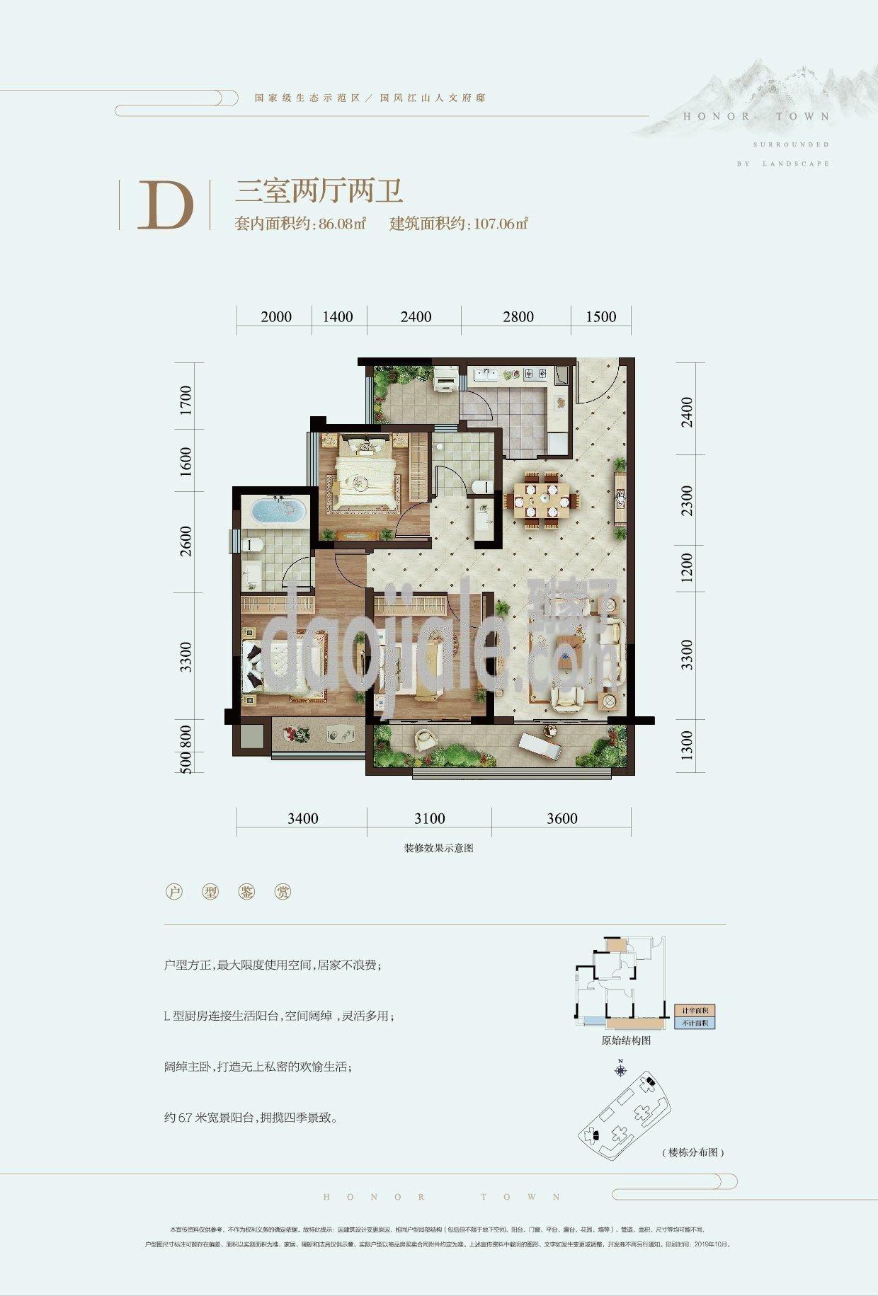 渝北区悦来北京城建龙樾生态城新房高层D户型户型图