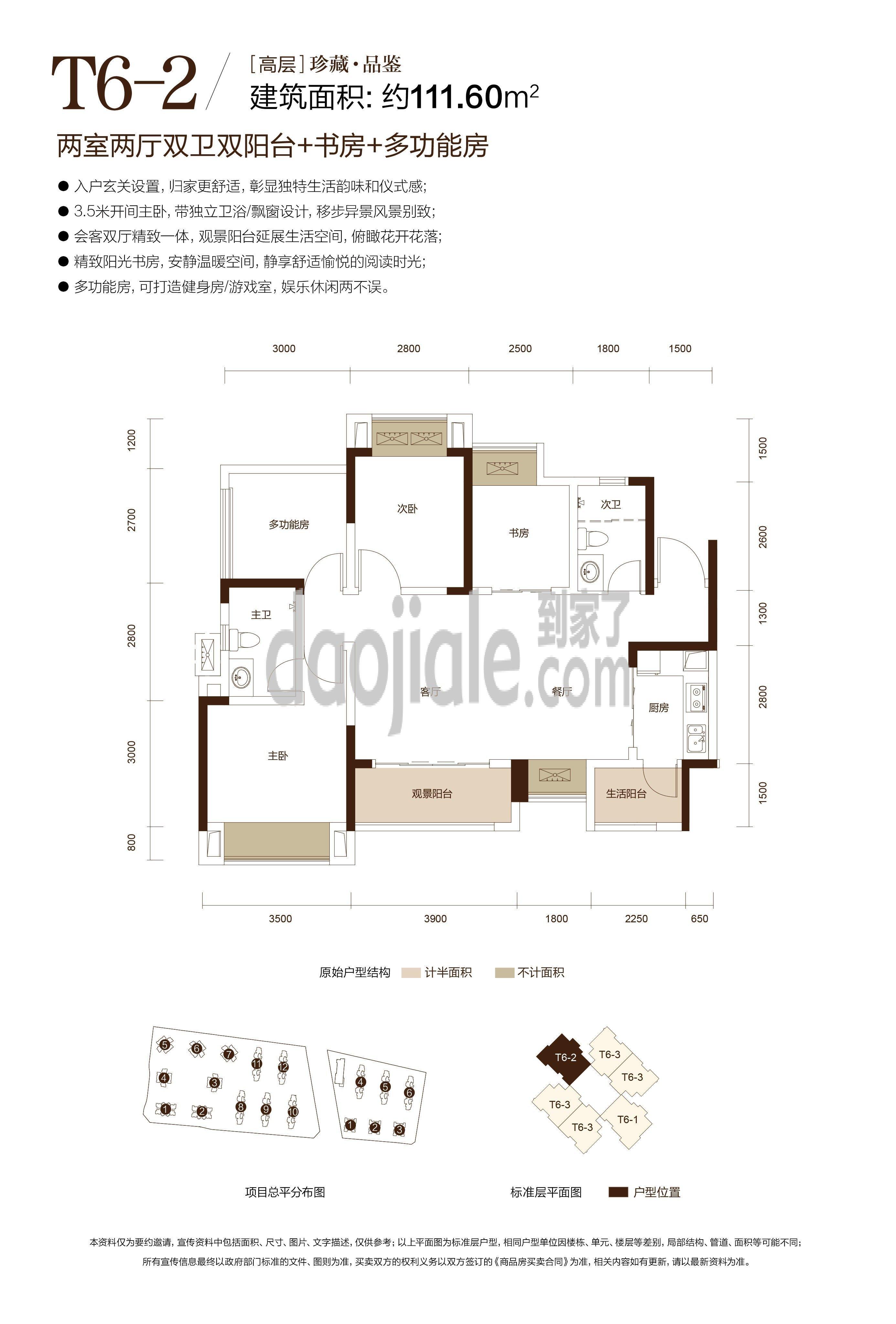 巴南区龙洲湾和泓文华府新房T6-2户型图