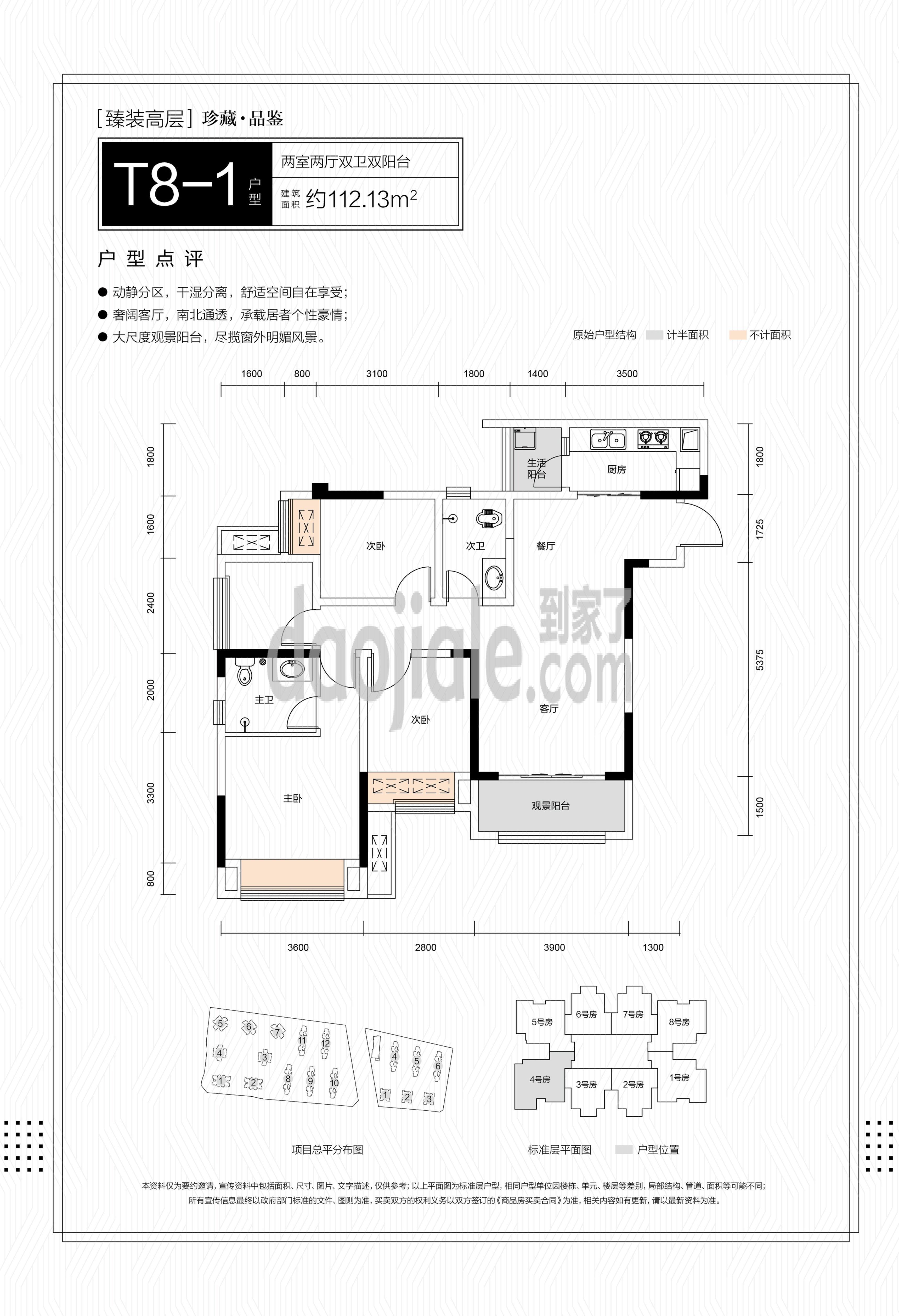 巴南区龙洲湾和泓文华府新房T8-1户型图