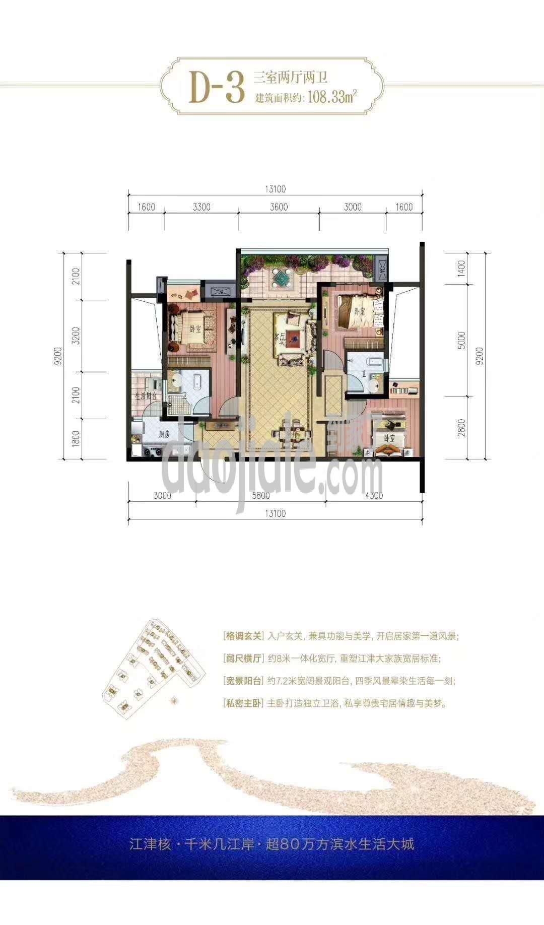 江津区主城片区中昂新天地新房D-3户型户型图