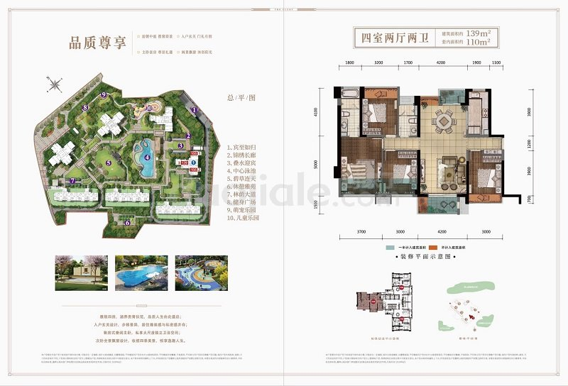 九龙坡区巴国城中海九龙天颂新房1号楼户型图