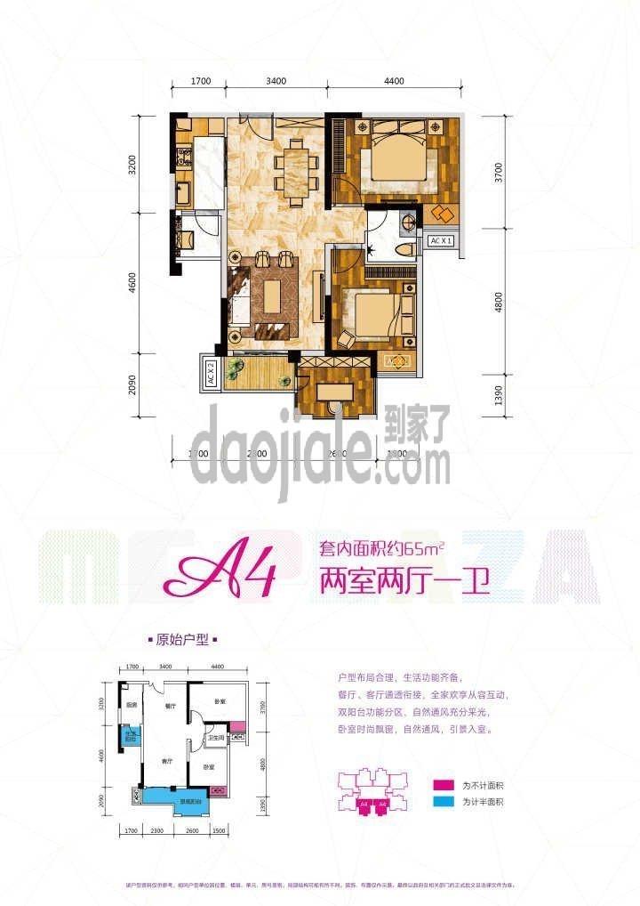 渝北区两路空港桥达茂宸广场新房A4户型户型图