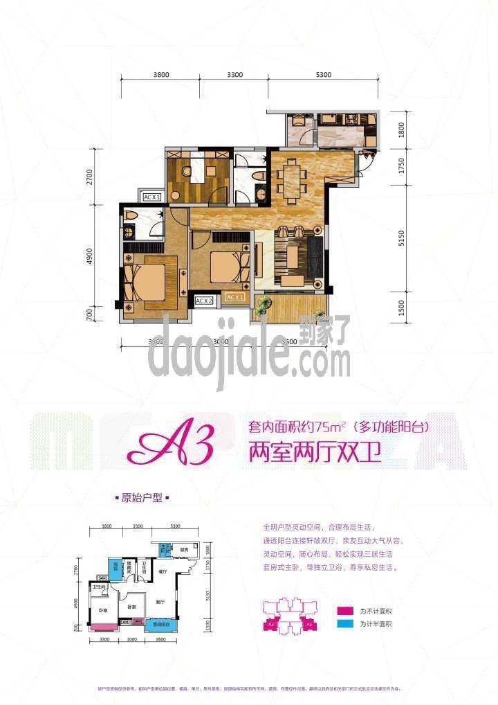 渝北区两路空港桥达茂宸广场新房A3户型户型图