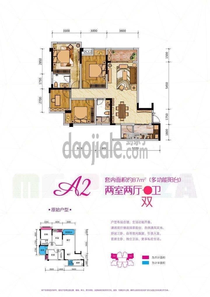 渝北区两路空港桥达茂宸广场新房A2户型户型图