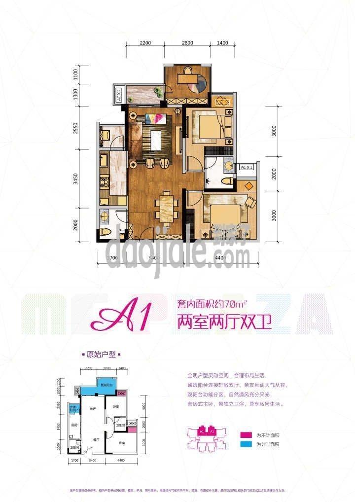 渝北区两路空港桥达茂宸广场新房A1户型户型图
