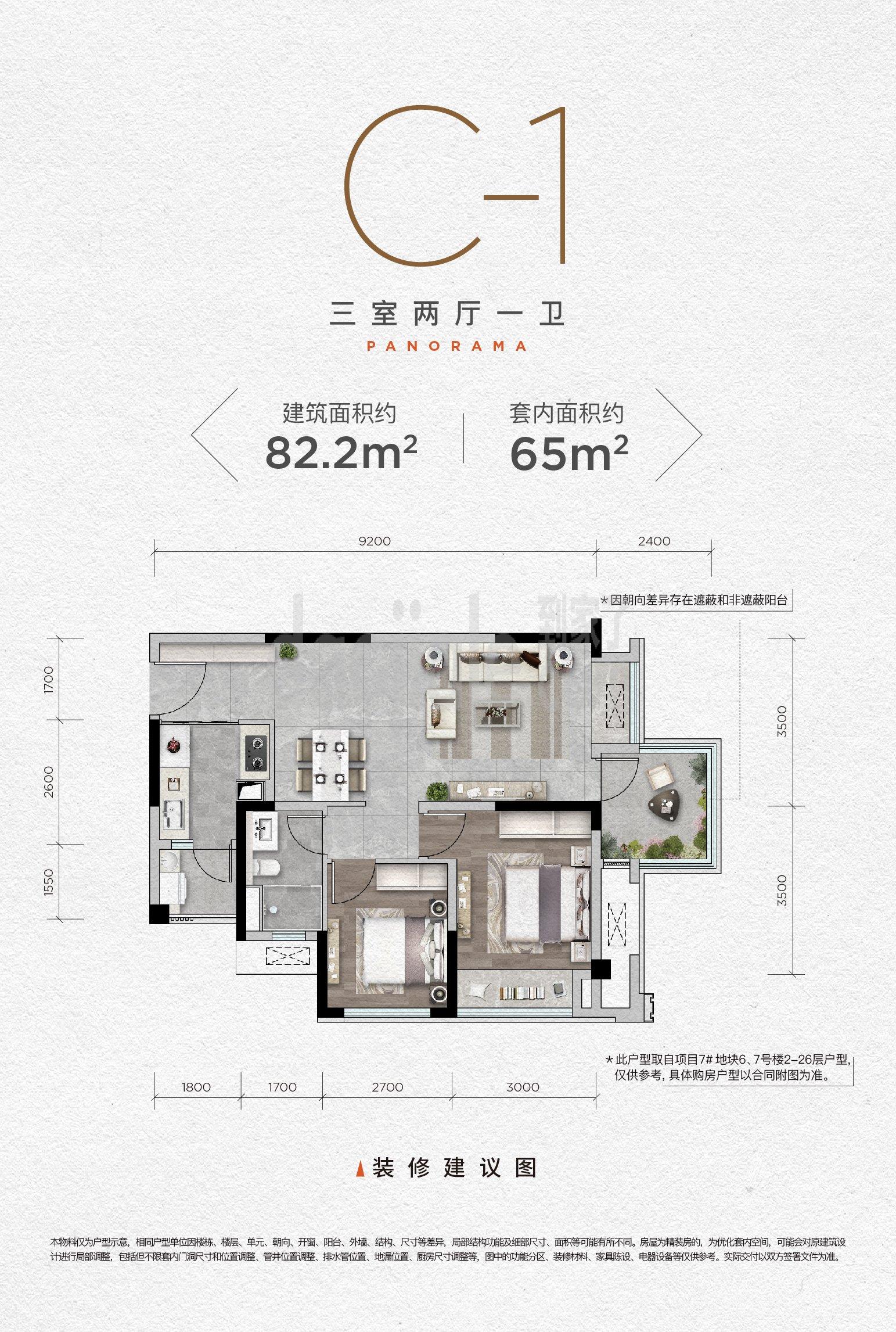 渝北区礼嘉御璟湖山新房精装高层65户型图