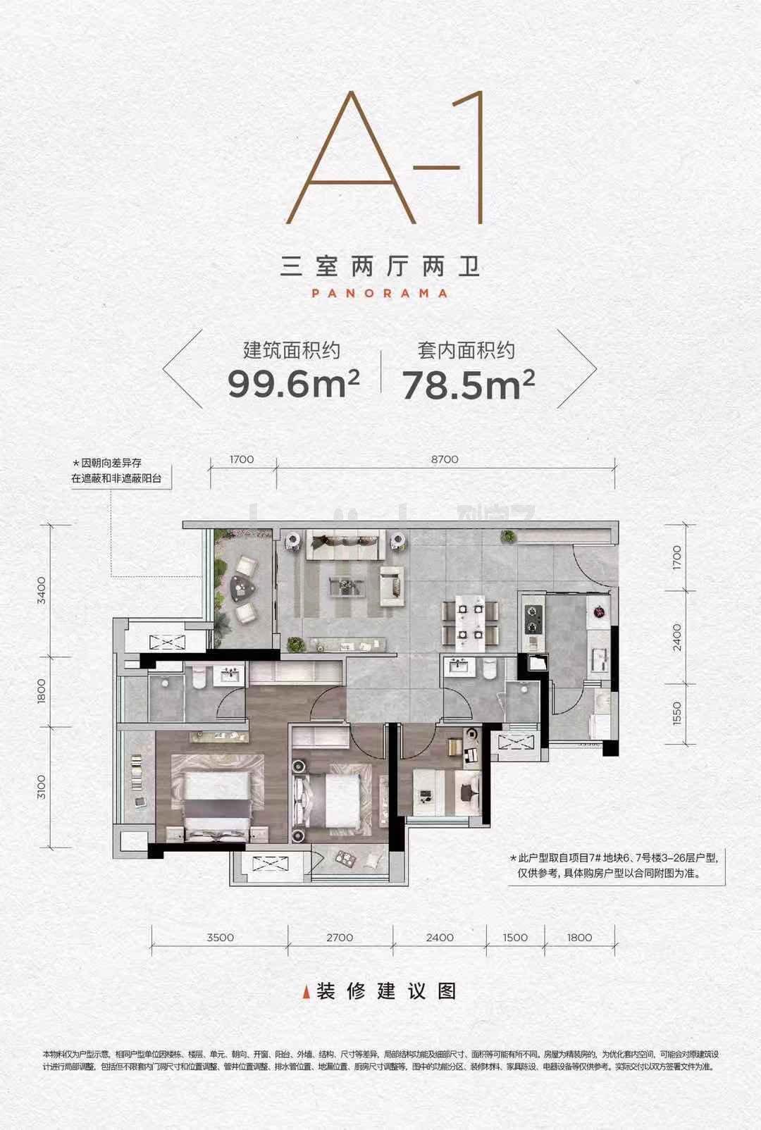 渝北区礼嘉御璟湖山新房精装高层79户型图