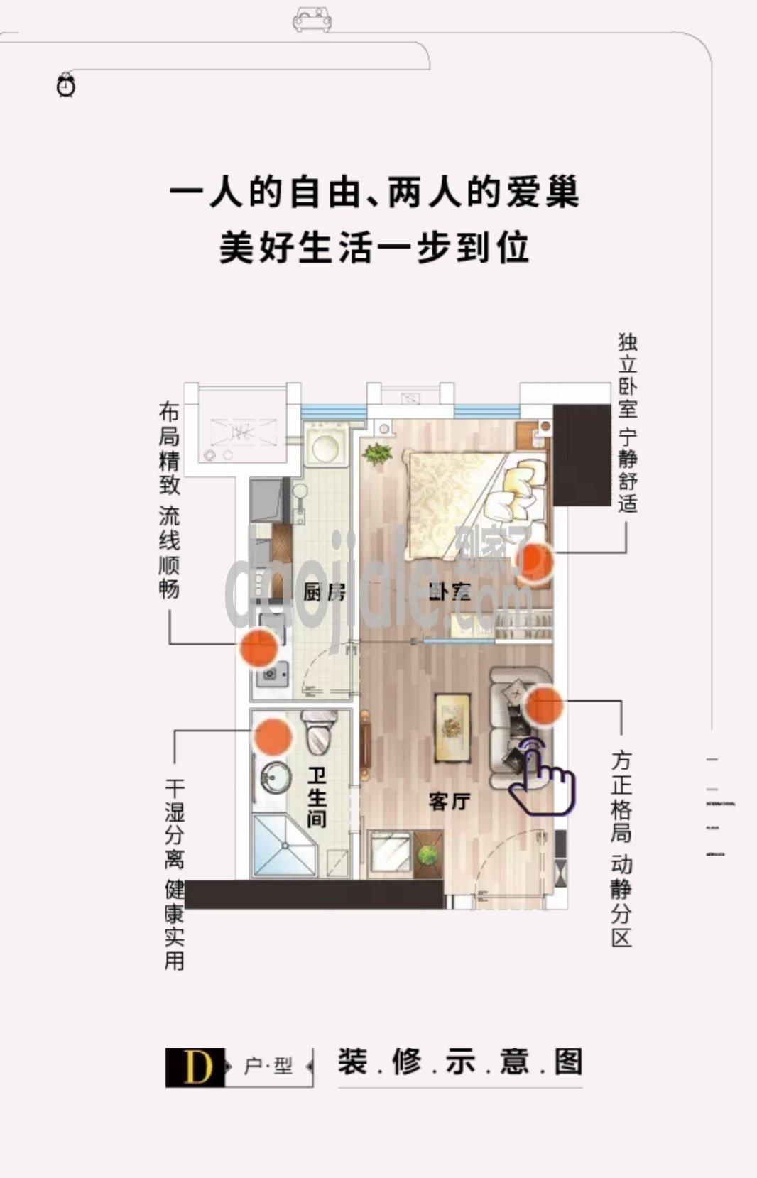 渝中区大坪和泓渝中界新房D户型户型图