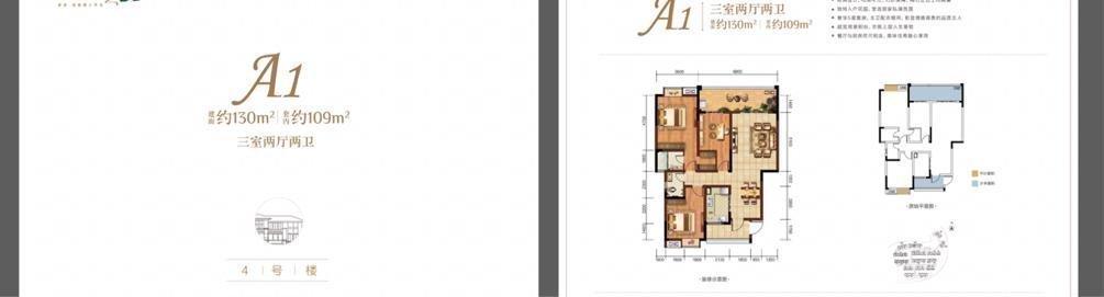北碚区蔡家奥园天悦湾新房洋房A1户型户型图