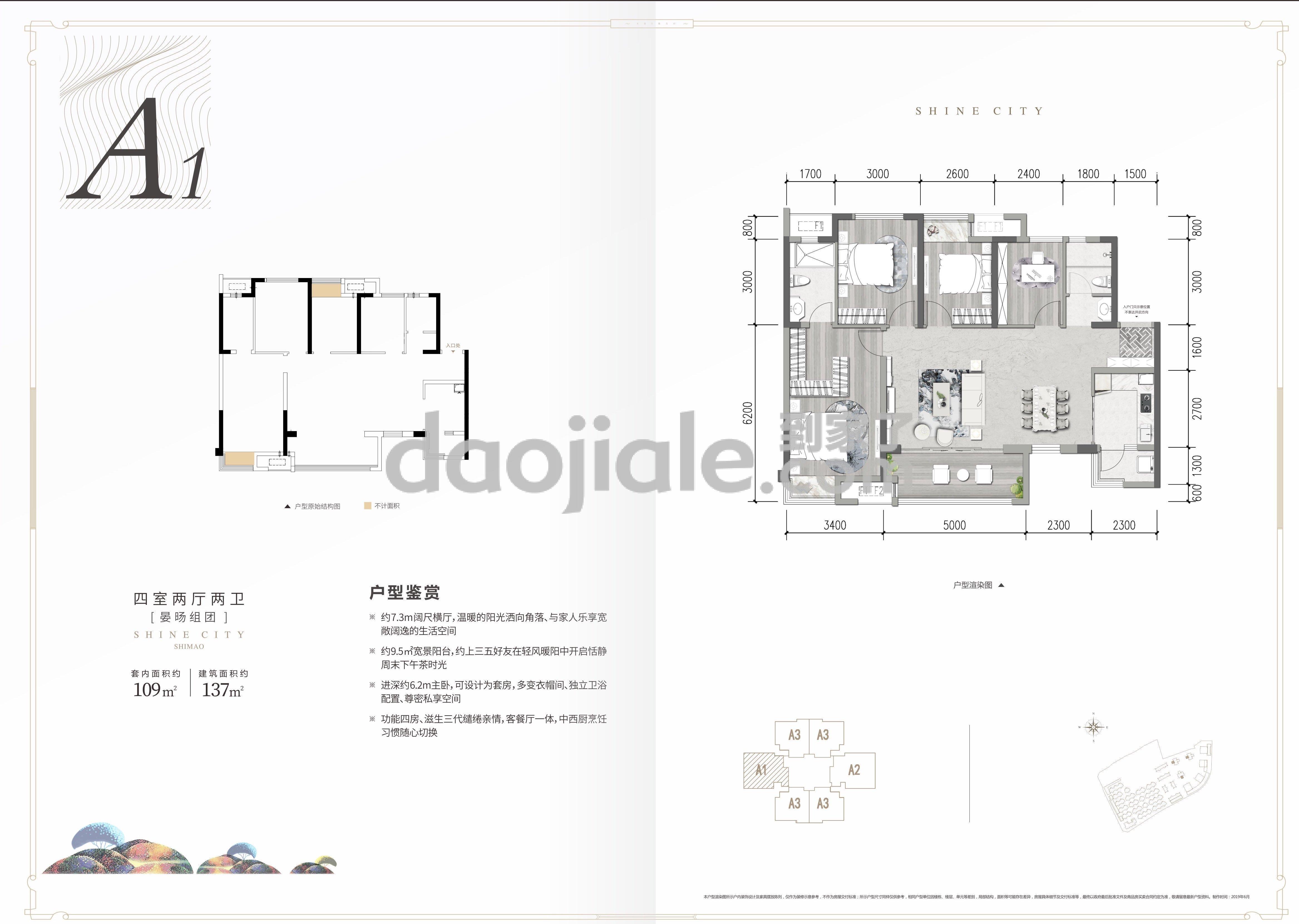 渝北区汽博中心世茂璀璨天城新房A1户型图