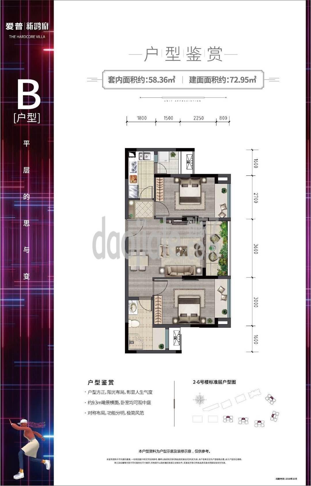 渝北区回兴爱普新鸿府新房B户型户型图