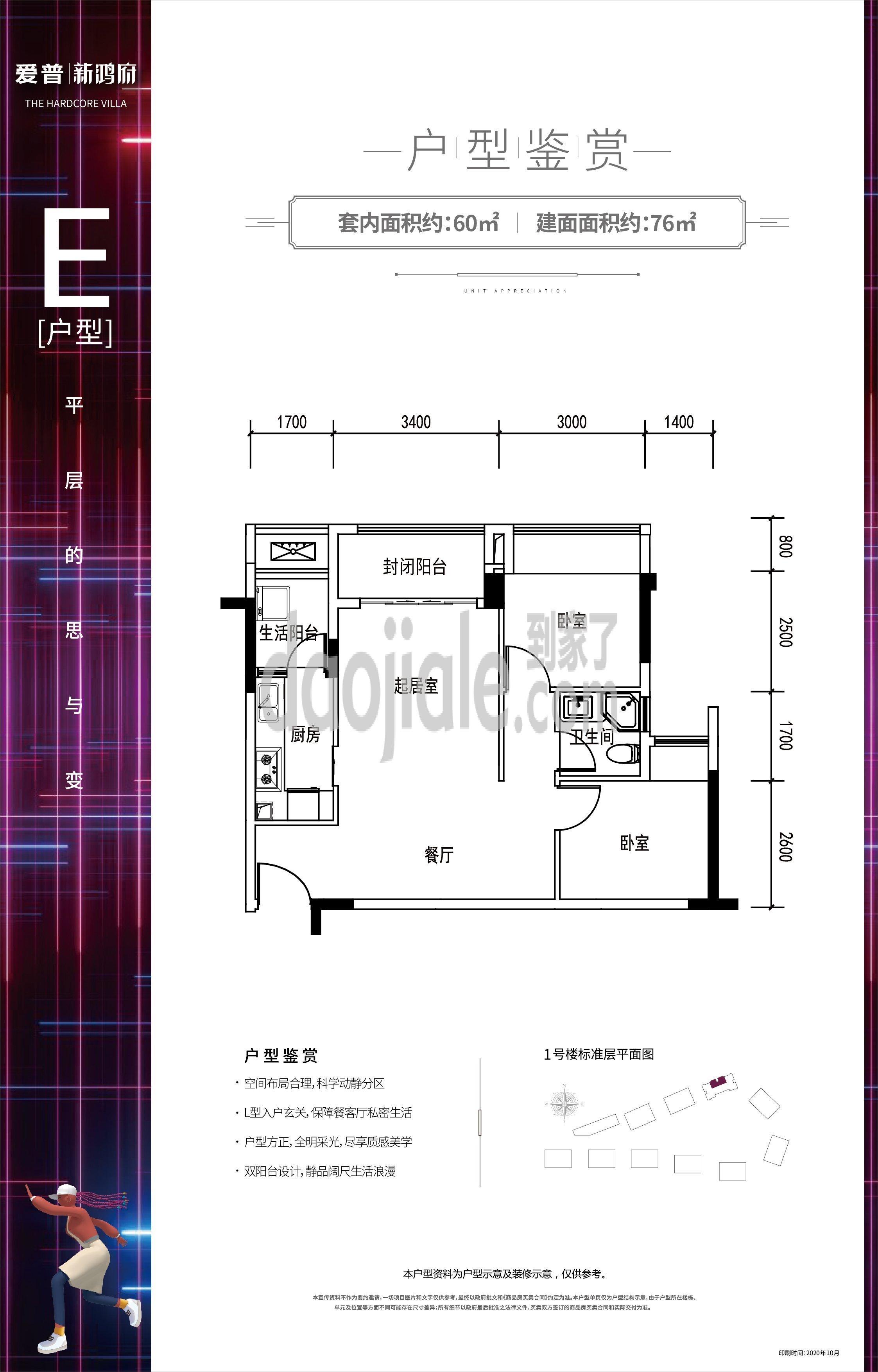 渝北区回兴爱普新鸿府新房E户型户型图