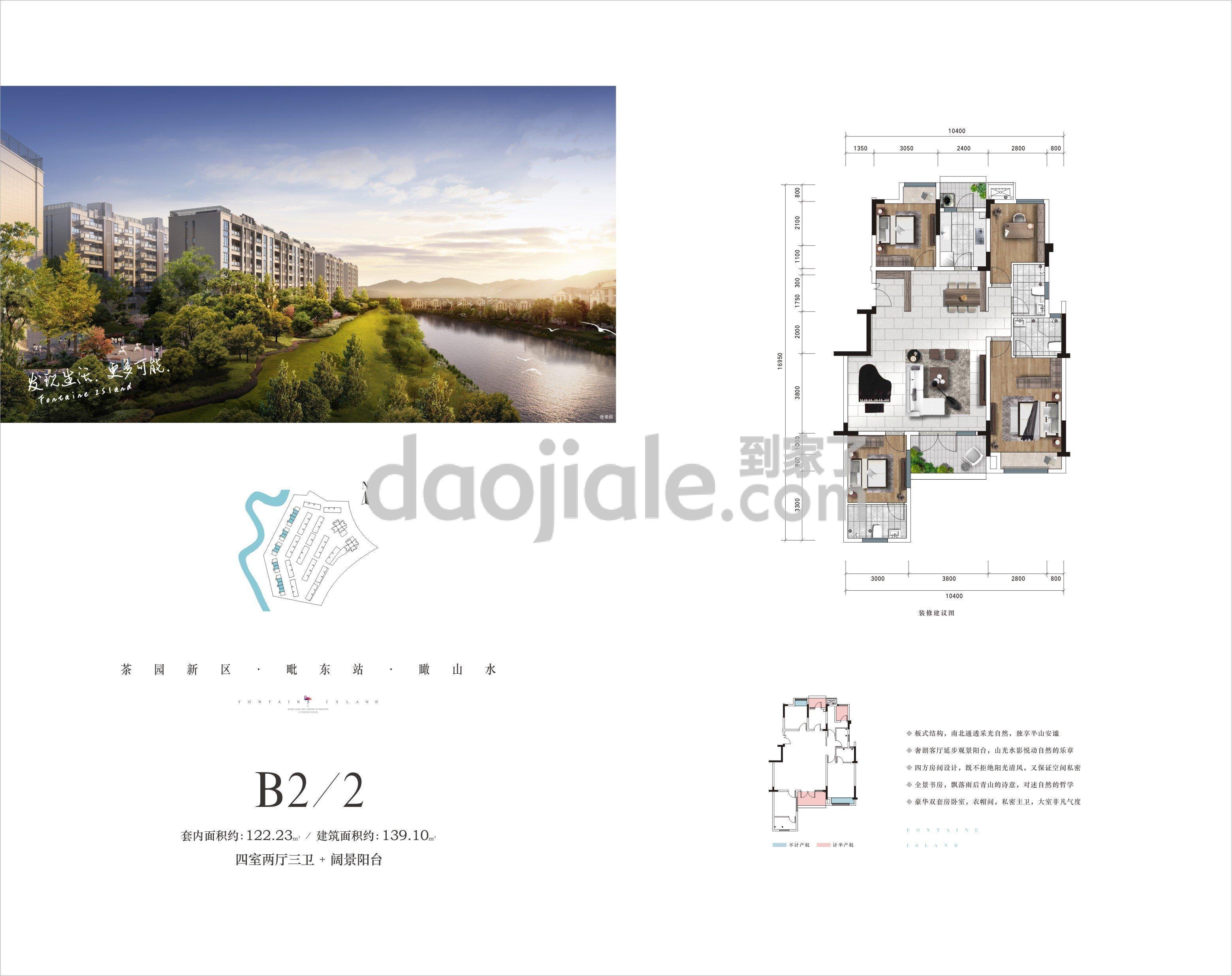 南岸区茶园新区远洋合能枫丹江屿新房B2-2户型图