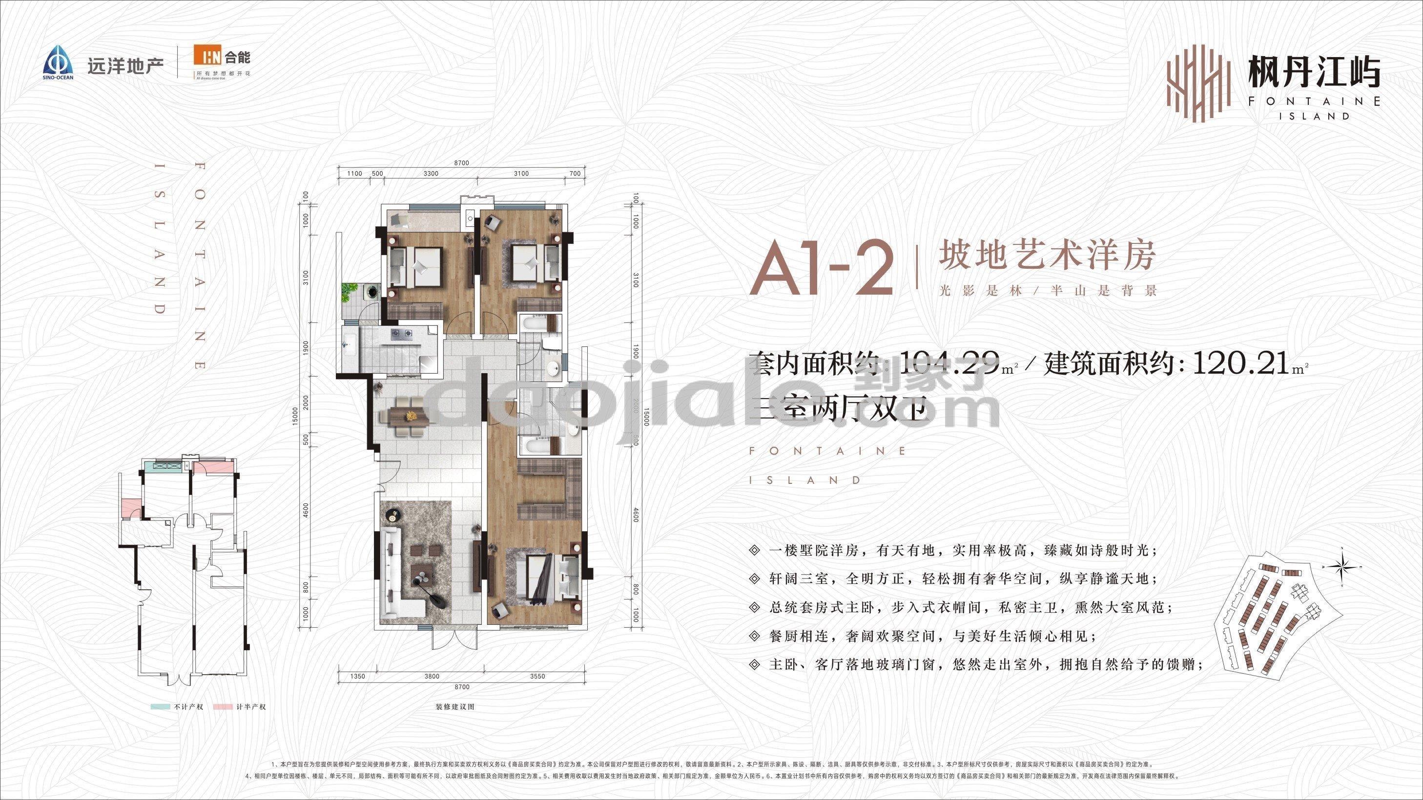 南岸区茶园新区远洋合能枫丹江屿新房A1-2户型图