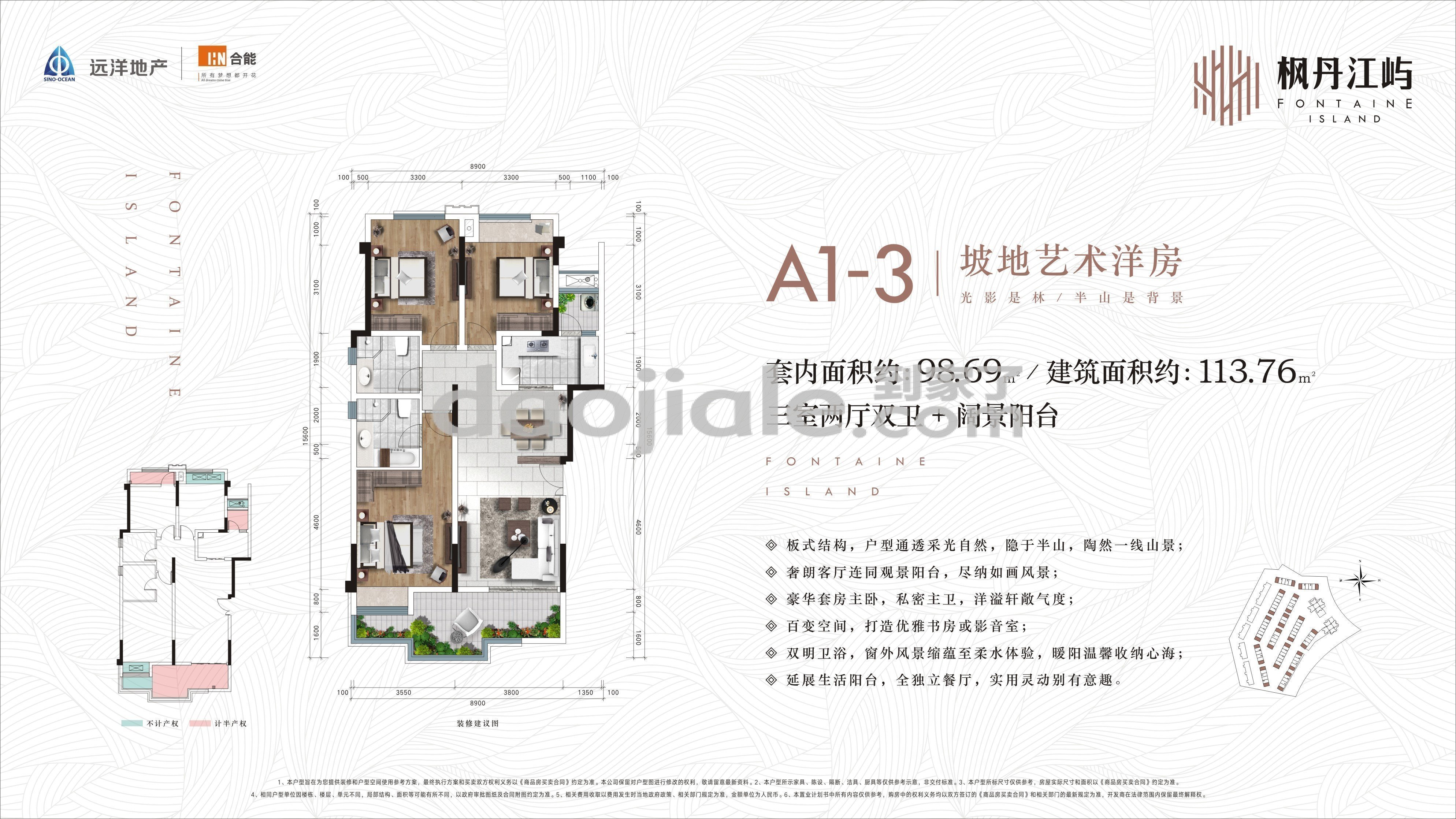 南岸区茶园新区远洋合能枫丹江屿新房A1-3户型图