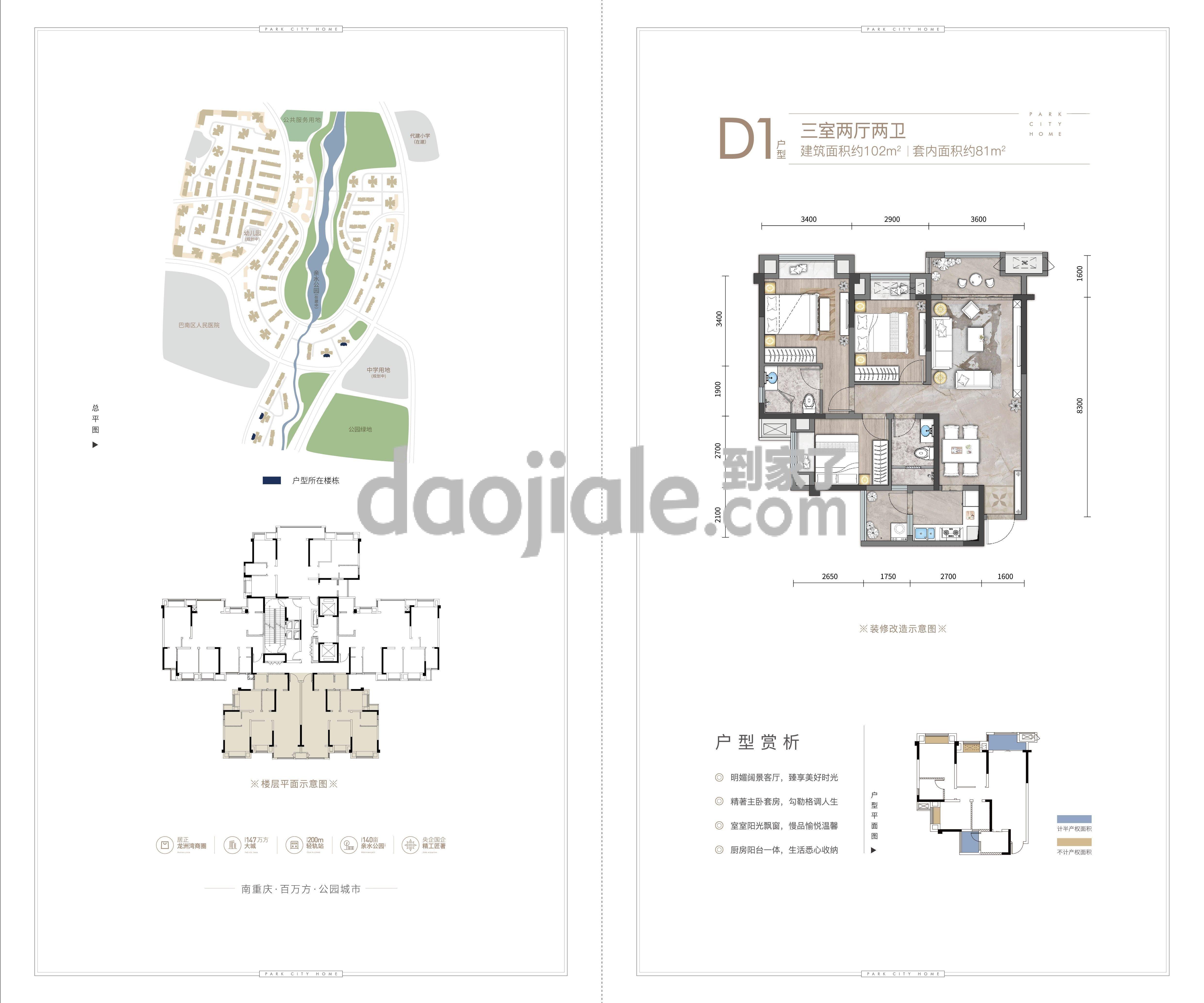 巴南区龙洲湾洺悦城新房E1户型图